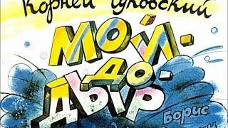 Мойдодыр (диаф-1988,исп.Н.Литвинов)