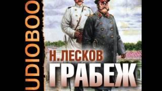 2000963 Chast 01 Аудиокнига. Лесков Н.С.