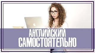 Мой урок английского: самостоятельная подготовка к CAE | Елена Кундера #ЭкзаменНаНосу
