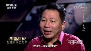 《军事纪实》 20200406 怀念战友 隐蔽战线英烈祭:忠贞女杰——朱枫| CCTV军事
