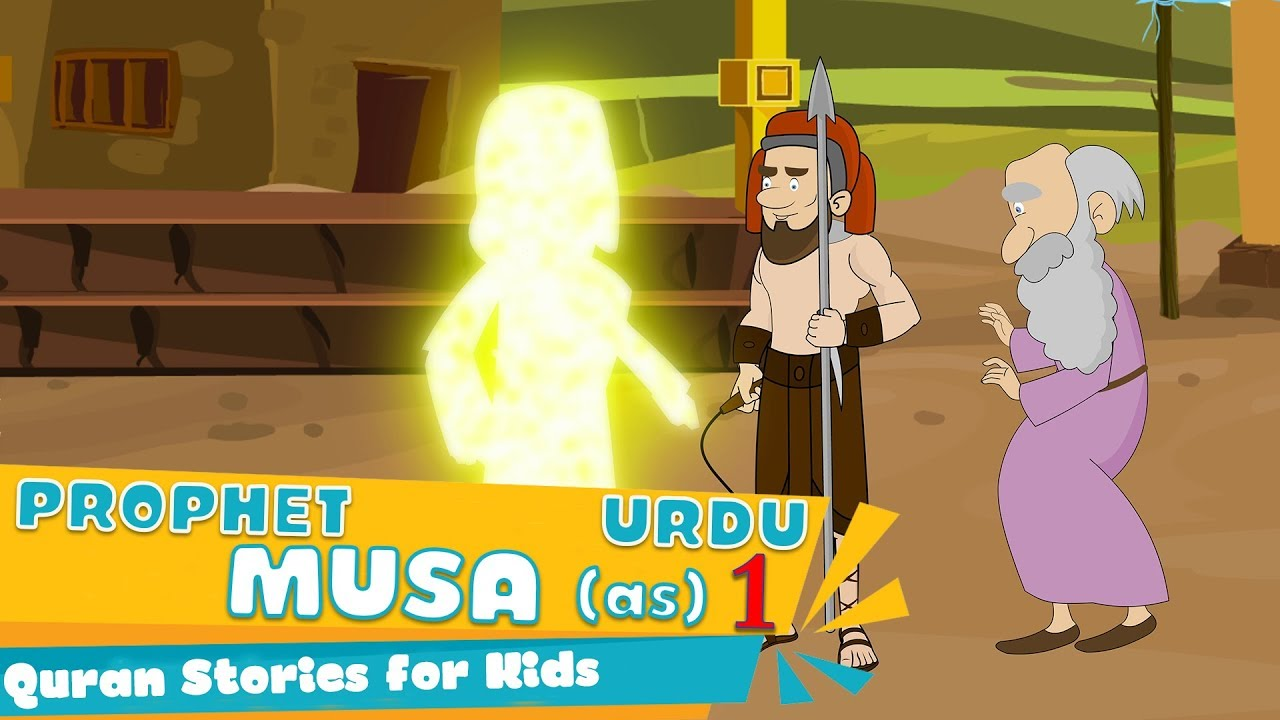 MUSA (AS) Quran Stories In Urdu | Urdu Prophet Story | Islamic Videos |  Islamic Cartoon For Kids