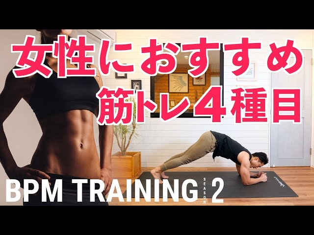 【女性におすすめしたい筋トレ4種目】全身を効率よく鍛えるBPMトレーニング