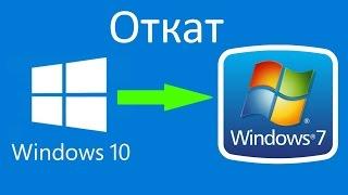 Откат Windows 10 Anniversary Update до Windows 7