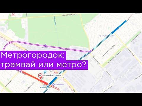 Метрогородок: трамвай или метро?