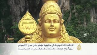 الأعياد الدينية في ماليزيا
