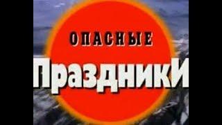 Криминальная Россия Современные Хроники Опасные праздники (часть 2)