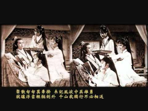 鄭少秋 楚留香 Chor Lau Heung