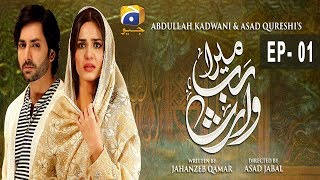 Mera Rab Waris - Episode 01 | HAR PAL GEO