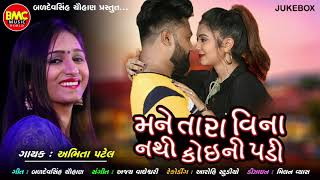 mane tara vina nathi koini padi | Valentine's Dhamaka | Gujarati hit Love song | @Bmc Music World