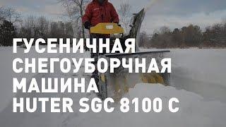 Обзор гусеничного снегоуборщика HUTER SGC 8100 C