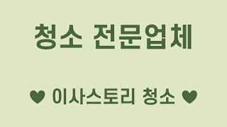 아파트새집증후군 이사청소 베란다 유리창 대청소