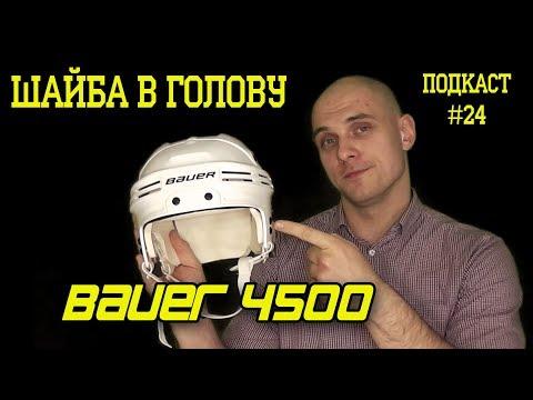 Шайба в голову. Обзор хоккейного шлема BAUER 4500