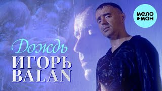 Игорь Balan  - Дождь (Single 2021)
