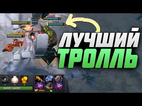 видео: ЛУЧШИЙ ТРОЛЛЬ В ИСТОРИИ | troll & elves 2