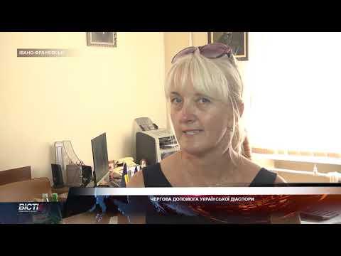 Чергова допомога української діаспори