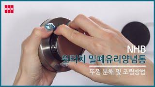 NHB 원터치 진공 유리밀폐용기 분해 및 조립 방법