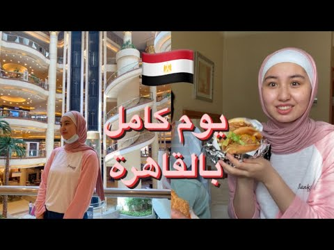 قضيت يوم كامل بالقاهرة !!🇪🇬 how I spend my day in Cairo