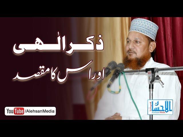 Zikr e ilahi (ذکر الٰہی) Aur Uska Maqsad by Allama Imran Habibi (Principal Jamia Arifia)