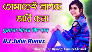 Tomake Lagche  Bhari Chena Super Old Love Dj Songs (Full Dholki Mix) DJ Johir