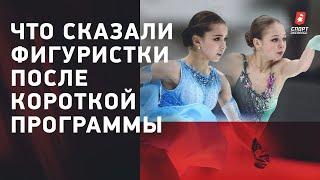 Щербакова о диалогах с Трусовой Валиева о спорных оценках Итоги короткой программы у женщин