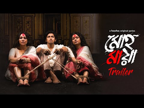 Mohomaya (মোহমায়া) | Official Trailer | Swastika, Ananya, Bipul | 26th Mar | hoichoi