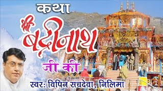 बद्रीनाथ धाम || कथा श्री बद्रीनाथ धाम की || Badrinath Katha || Vipin Sachdeva #Ambey Bhakti