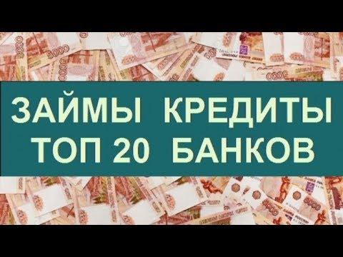 оформить заявку на кредит онлайн москваиз YouTube · С высокой четкостью · Длительность: 26 с  · отправлено: 12/21/2017 · кем отправлено: Взять быстрый кредит онлайн