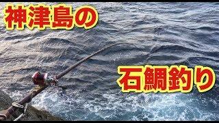 神津島で石鯛釣り@金長鼻で悪天候の中で磯釣り!伊豆諸島伊豆七島