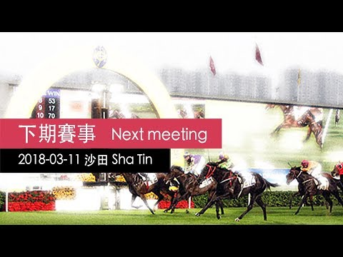 賽馬直播 - 馬不停蹄 - 2018-03-11 沙田 / Hong Kong Horse Racing Live 2018-03-11 Sha Tin - ma288.com