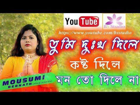 তুমি দুঃখ দিলে Tumi Dukho Dile Mousumi Debnath Sad Song Tumi Dukkho Dile Kosto Dile Monto Dilena