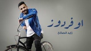زايد الصالح - اوفردوز OverDos (حصرياً) | من ألبوم يلاحقني 2018