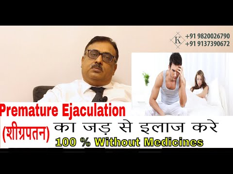 Premature Ejaculation शीग्रपतन 100% Curable Without Medicines in Hindi