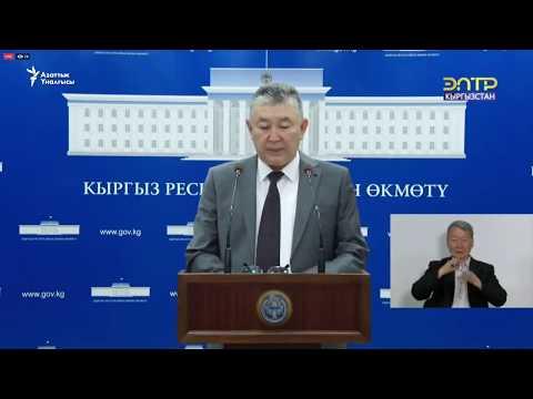 COVID-19: Саламаттык сактоо министрлигинин маалыматы (4-июнь)