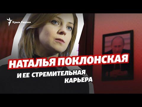 Как экс-прокурор Крыма Поклонская строила карьеру
