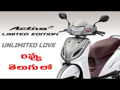 Honda Activa 5G Limited Edition - New Colour Full Review  in telugu by || prabhakar zone ||