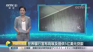 [中国财经报道]世界银行宣布向埃及提供5亿美元贷款| CCTV财经