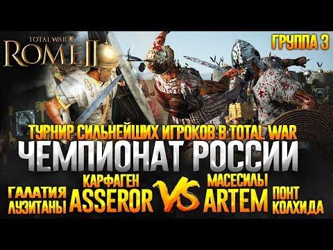 Жесточайшая Заруба Сильнейших! Потная Сетевая Битва Про - Чемпионат по Total War: Rome 2 2019