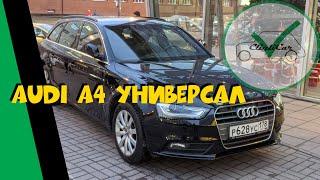 АУДИ А4 2013 УНИВЕРСАЛ. Автоподбор Audi A4 ClinliCar
