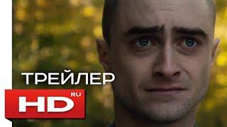 Абсолютная власть - Русский Трейлер / Дэниэл Рэдклифф
