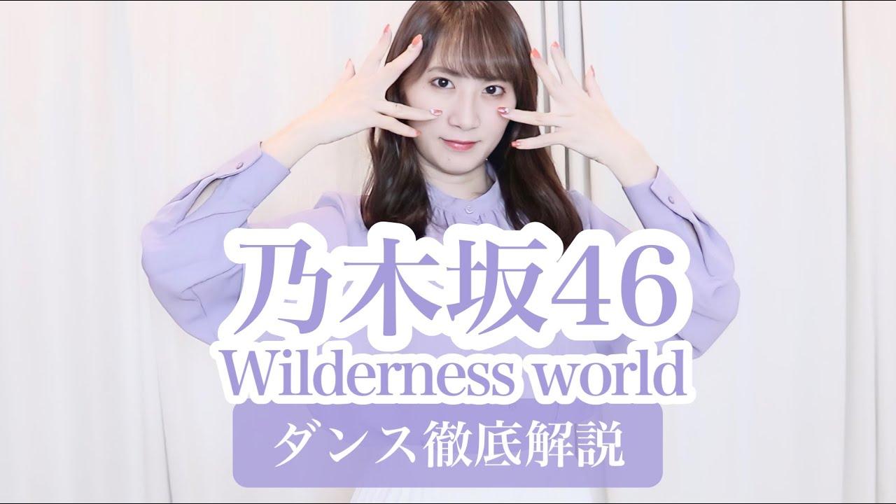 【初心者用】乃木坂46『Wilderness world』ダンス振付徹底解説!新曲!齋藤飛鳥!荒野行動!【反転スロー】だんすーみん