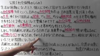 【社会】  公民-37  社会保障のしくみ