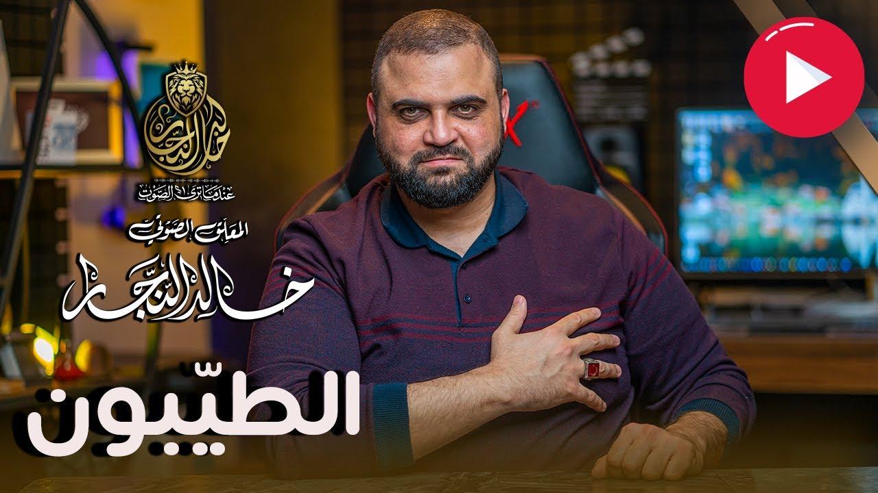 خاطرة الطيبون | من القلب للقلب | بصوت خالد النجار ?