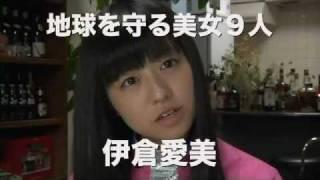 2011年11月26日公開 河崎実監督作『地球防衛ガールズP9』特報 出演:片...