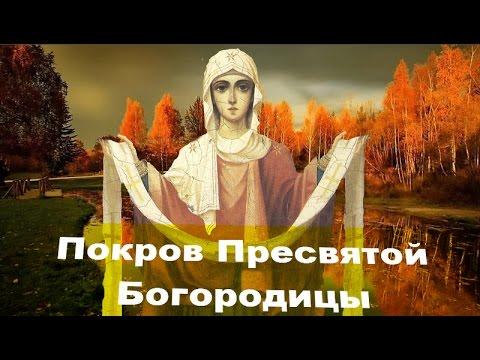 ПОКРОВ/Покров Пресвятой Богородицы
