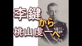 韓国公族・李鍵から日本人に帰化して桃山虔一となった生涯 とにかくやや...