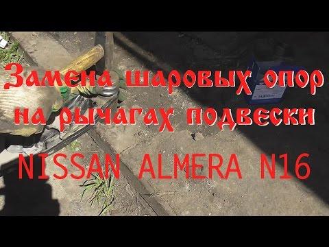 Замена шаровых на nissan almera
