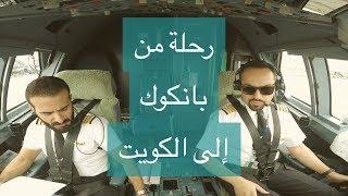 رحلة من بانكوك إلى الكويت