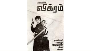 Vikram title song (1986) | Kamal Haasan | Ilaiyaraja