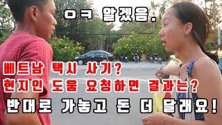 어이없는 택시비 요구하는 택시 기사. 베트남 현지인에게 도움 요청해봤습니다.