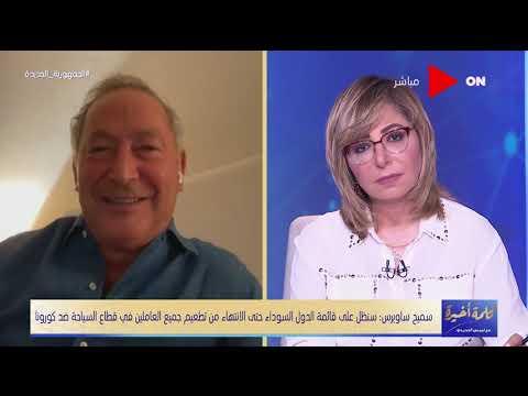سميح ساويرس: أتوقع رجوع السياحة إلى مصر في فصل الشتاء..ويطالب بإزالة معوقات الاستثمار السياحي في مصر  - 00:53-2021 / 6 / 14